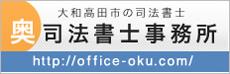 大和高田市の司法書士 奥司法書士事務所 http://office-oku.com/