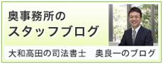 奥事務所のスタッフブログ 大和高田の司法書士 奥良一のブログ