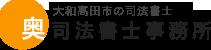 大和高田市の司法書士 奥司法書士事務所