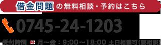 借金問題 の無料相談・予約はこちら 0745-24-1203 受付時間 月〜金:9:00~18:00 土日相談可(要相談)